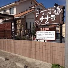ぱん工房 ナナラ