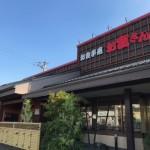 お富さん木更津店(太田)