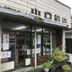 山口商店(君津市久留里)